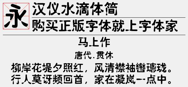 汉仪水滴体 简【汉仪字库下载】