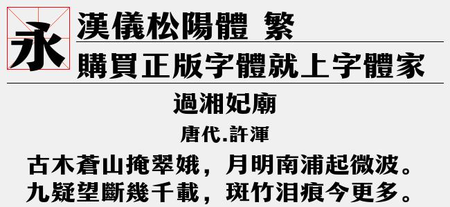 汉仪松阳体 繁(付费下载,商业用途请到汉仪官网购买版权)