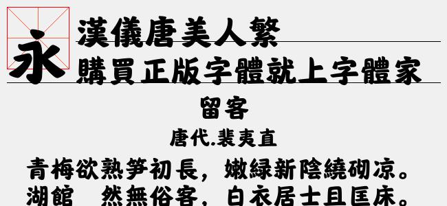 汉仪唐美人 55简(5.37 M)效果图
