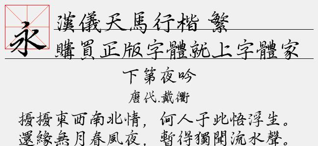 汉仪天马行楷 繁【汉仪字库下载】