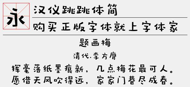 汉仪跳跳体 简(TTF文件大小3.50 M)