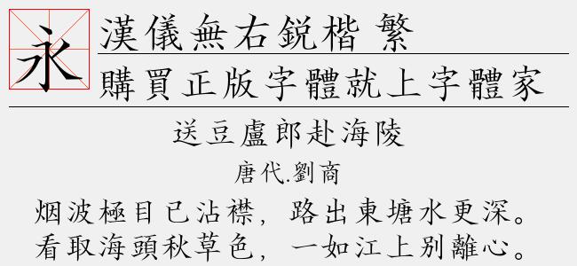 汉仪无右锐楷 繁【汉仪字库下载】