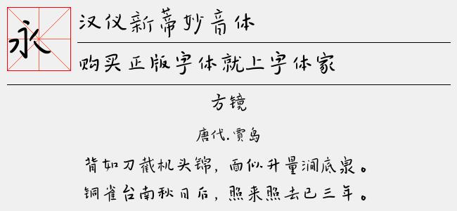 汉仪新蒂棉花糖黑报体B(32.29 M)效果图