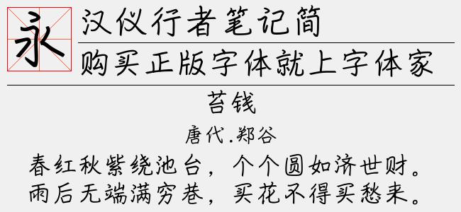 汉仪行者笔记简【汉仪字库下载】