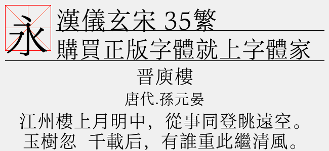 汉仪玄宋 55繁(4.23 M)效果图