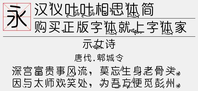 汉仪叶叶相思体简【汉仪字库下载】