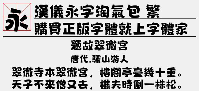 汉仪永字淘气包 繁(Regular)预览图