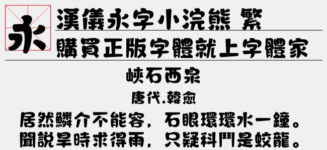汉仪永字小浣熊 简【汉仪字库下载】