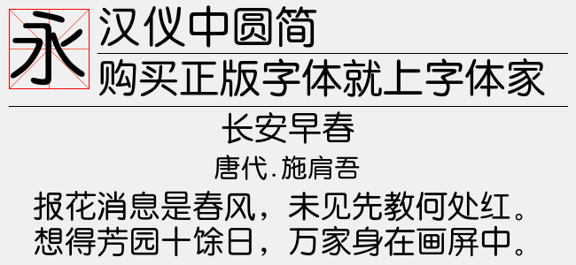 汉仪中圆 简【汉仪字库下载】