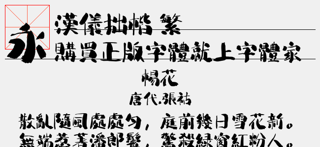 汉仪拙楷 繁(TTF文件大小12.11 M)