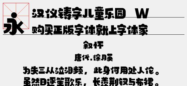 汉仪铸字儿童乐园 简(TTF文件大小1.98 M)