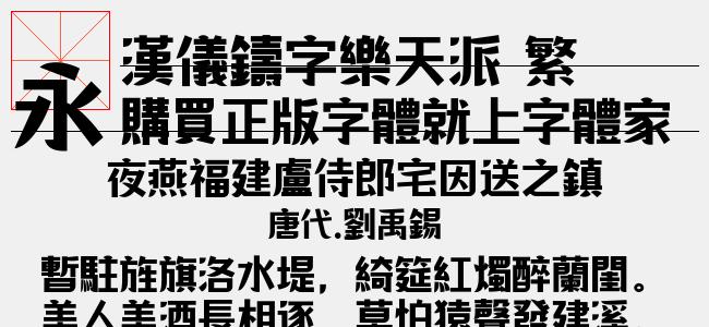汉仪铸字乐天派 繁【汉仪字库下载】