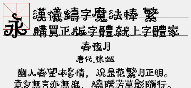 汉仪铸字魔法棒 简【汉仪字库下载】