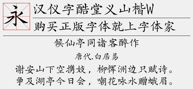 汉仪字酷堂宋刻本丽楷 繁(TTF文件大小3.04 M)