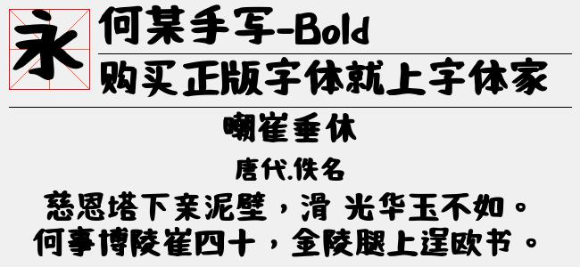 何某手写-Bold【佚名下载】