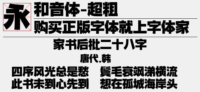 和音体-超粗【极字和风字库下载】