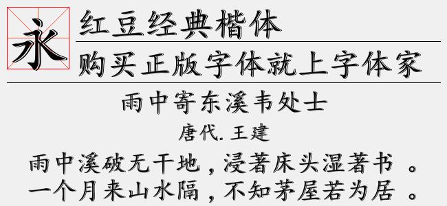 红豆经典楷体(付费下载,商业用途请自行购买版权)