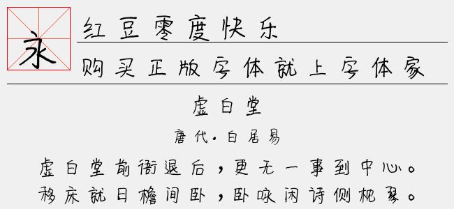 红豆零度快乐(Regular)预览图