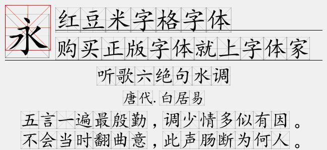 红豆米字格字体(11.02 M)效果图