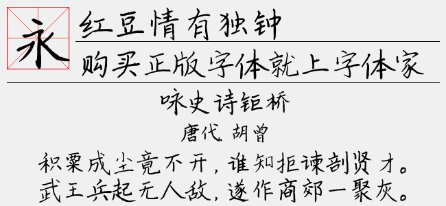 红豆情有独钟(付费下载,商业用途请自行购买版权)