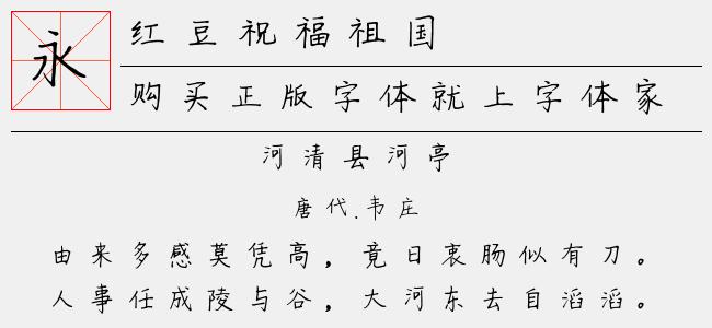 红豆祝福祖国拼音(Regular)预览图
