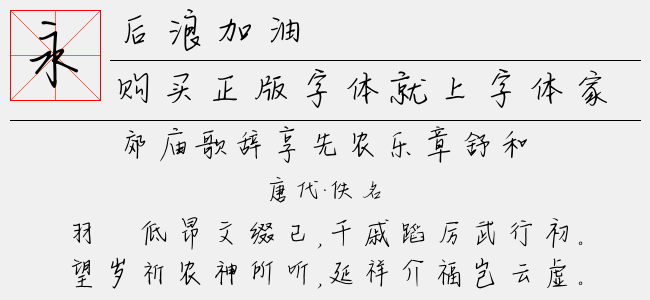 后浪加油拼音体【佚名下载】