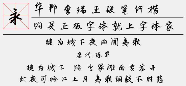 华邦李端正硬笔行楷(4.31 M)效果图
