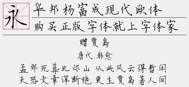 华邦杨富成硬笔行书体(Regular)预览图