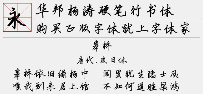 华邦杨涛硬笔行书体【佚名下载】