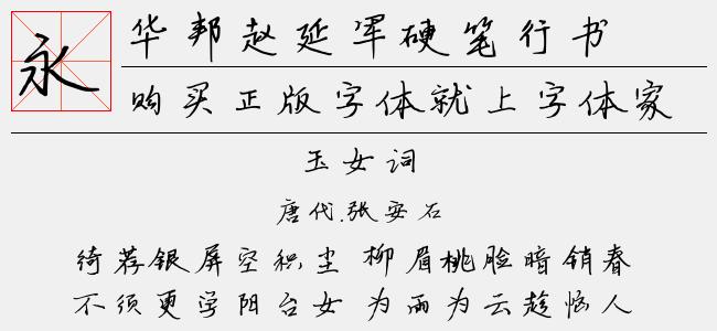 华邦赵延军硬笔行书【佚名下载】