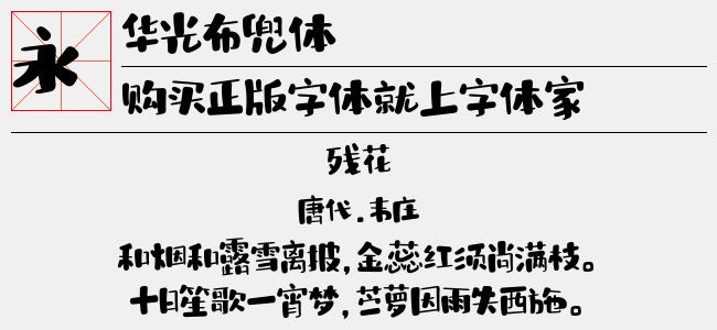 华光布兜体【青鸟华光字库下载】