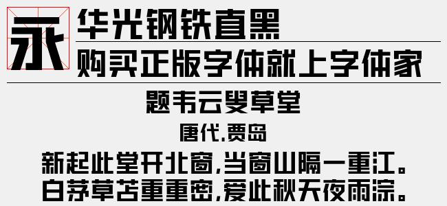 华光钢铁直黑【青鸟华光字库下载】