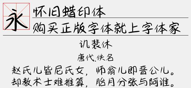 怀旧蜡印体【神韵字库下载】