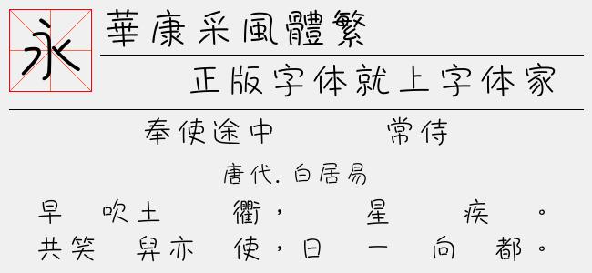 华康采风体繁(Regular)预览图