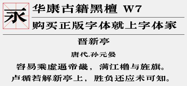 华康古籍黑檀 W7(3.60 M)效果图