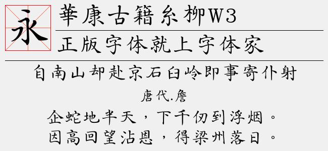 华康古籍真竹W3(5.12 M)效果图