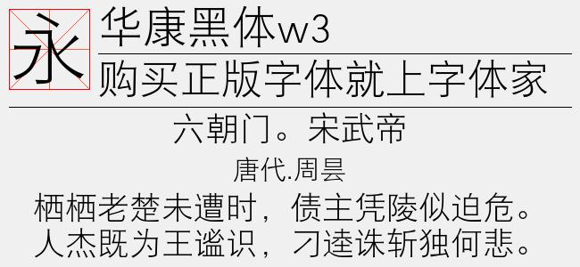 华康黑体W7汉音上1U(Regular)预览图