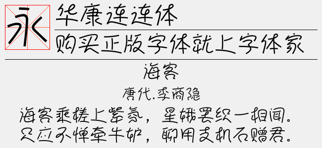 华康连连体W2(Regular)预览图