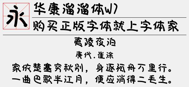 华康溜溜体W7【华康字库下载】