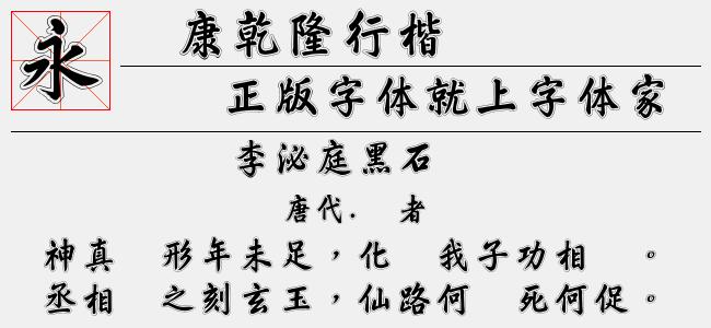 华康乾隆行楷 W7【华康字库下载】