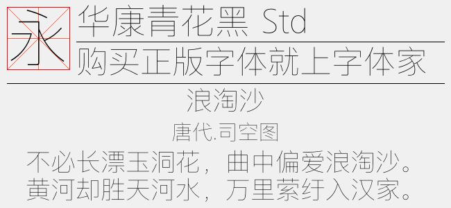 华康青花黑 Std W7(Regular)预览图