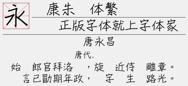 华康竹风体繁(11.30 M)效果图