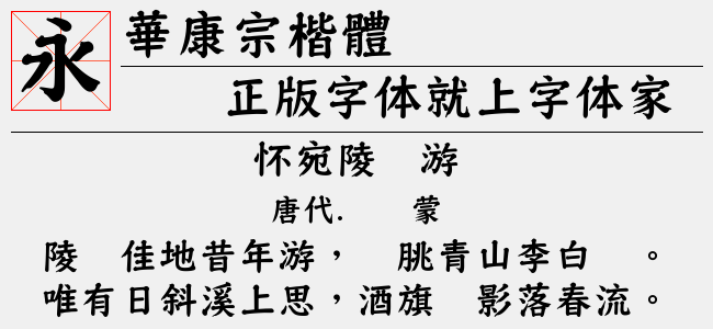 华康宗楷体【华康字库下载】
