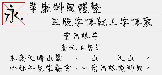 华康蚪风体繁【华康字库下载】