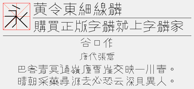黄令东细线体(Regular)预览图