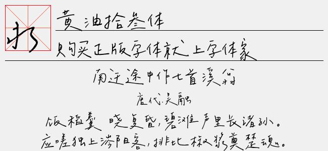 黄油拾叁体【其他字体下载】