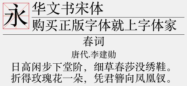 华文书宋体【华文字库下载】