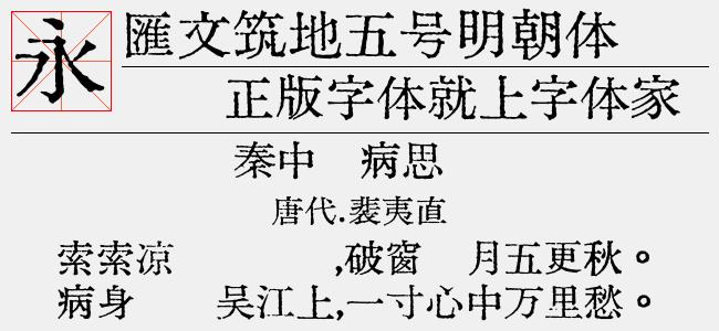 汇文筑地五号明朝体(Regular)预览图