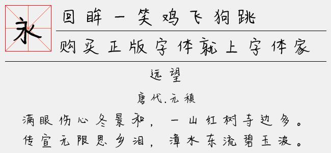 回眸一笑鸡飞狗跳【麦拉风字体下载】