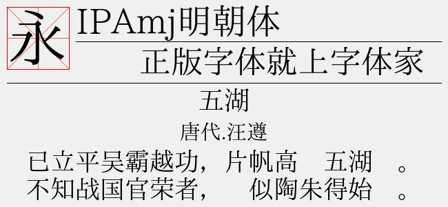 IPAmj明朝体(免费下载,免费商用)